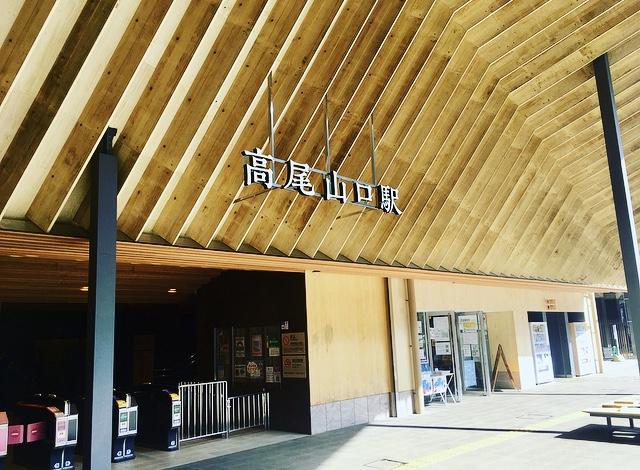【休日の過ごし方】Go to 高尾山〜小学生ぶりに山登りしてみました〜_1