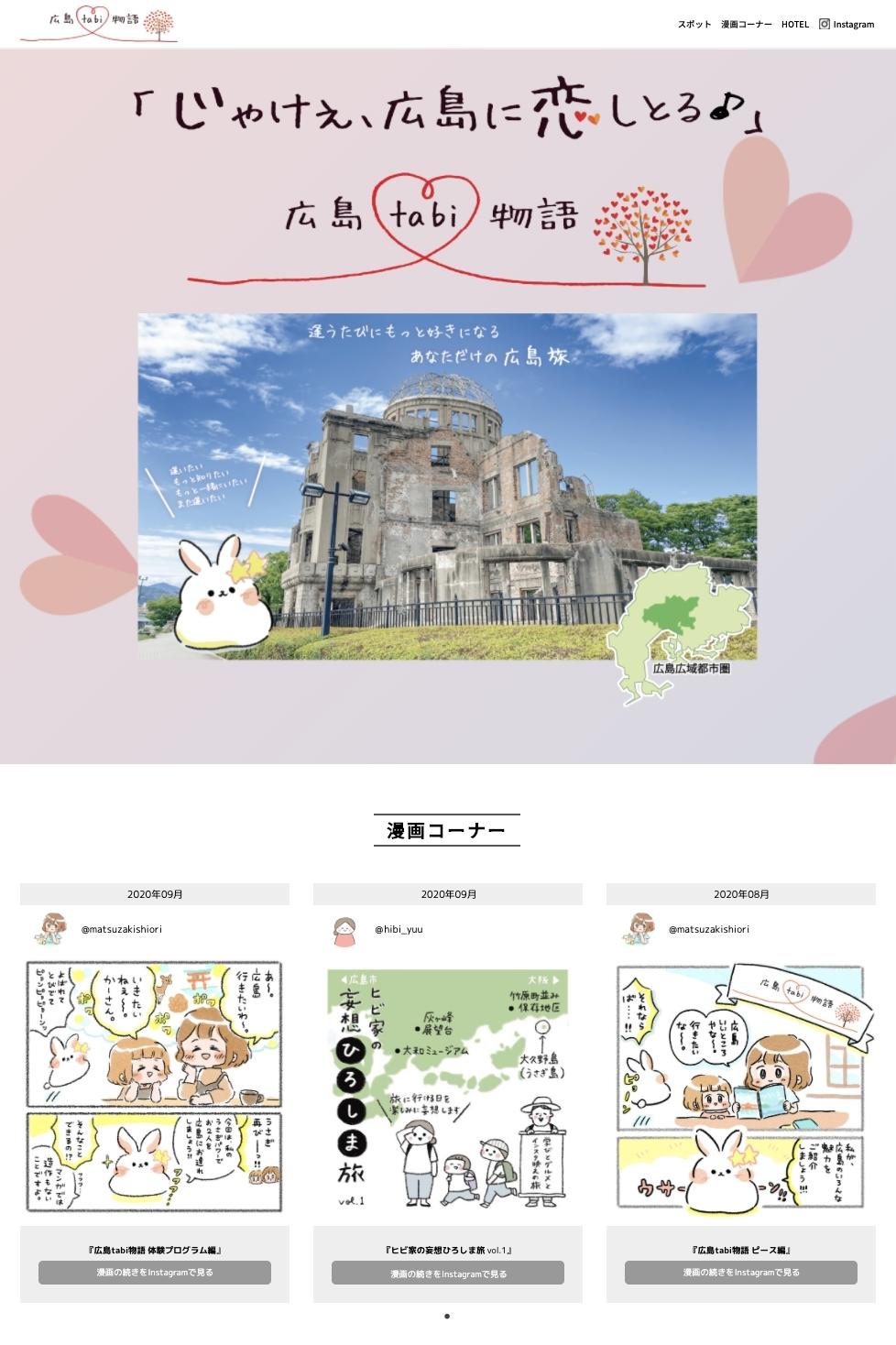 「広島tabi物語」のHP