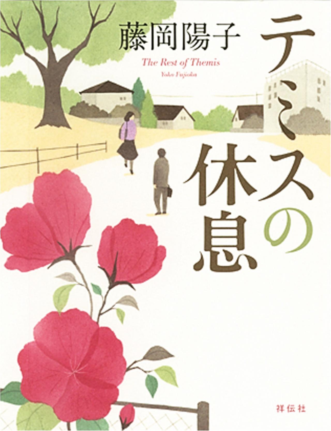 今月のオススメ★BOOK『テミスの休息』『おめかしの引力』_1