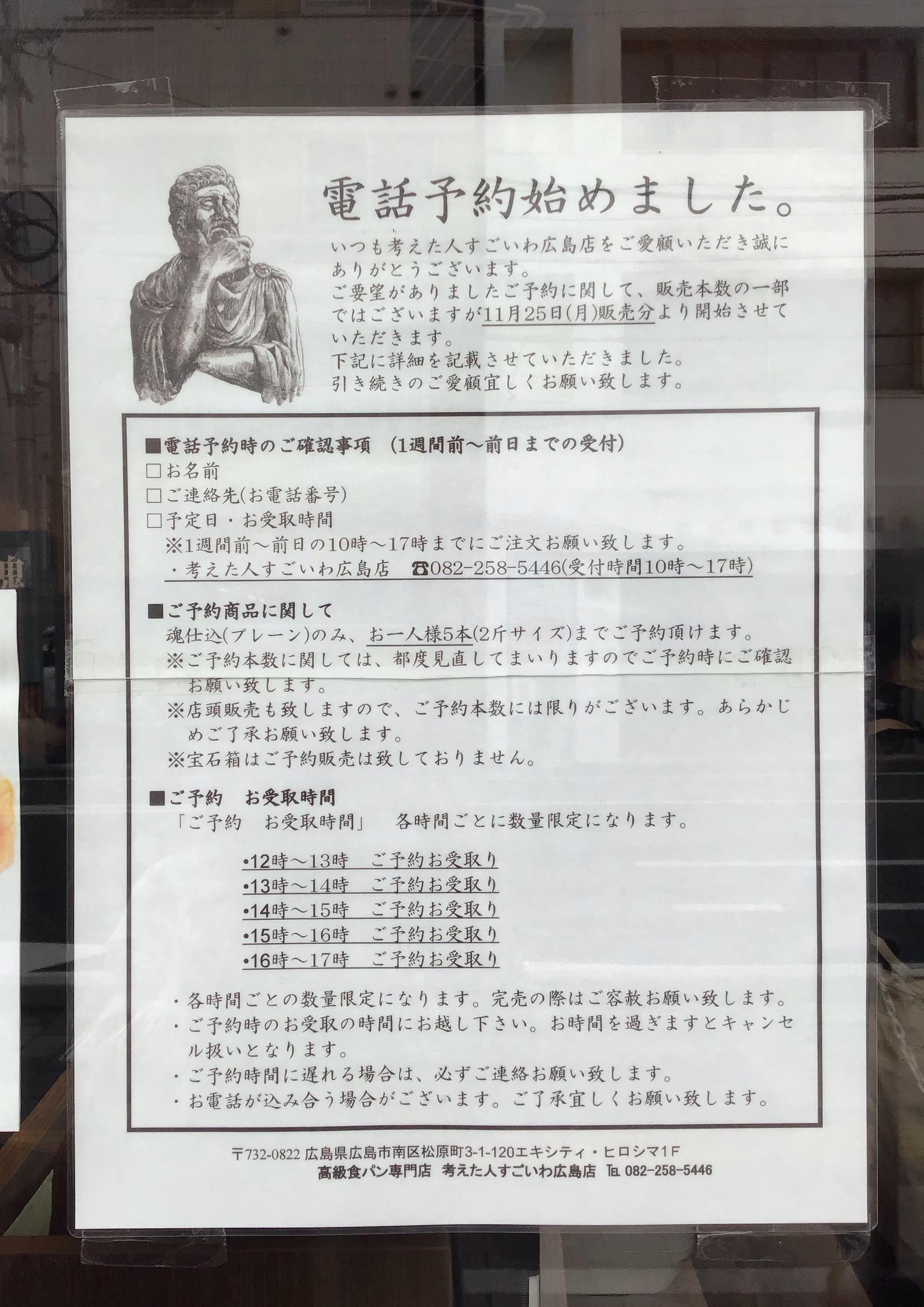 【西日本初出店】ついに広島にも高級食パン店「考えた人すごいわ」がオープン! 購入できる方法も紹介♡_3