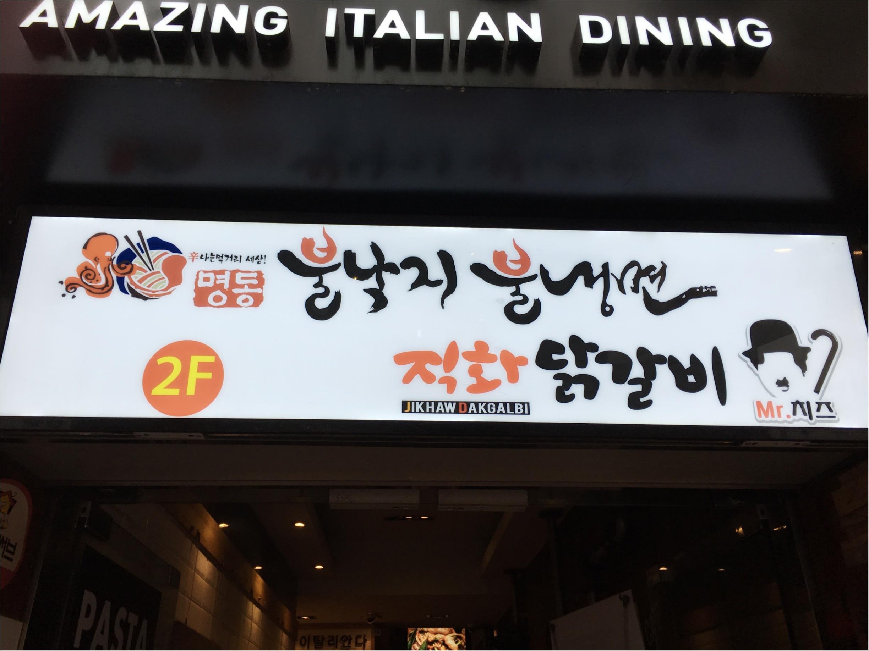 ♡【韓国大人気激辛店】レポート祭り‼︎♡モアハピ◡̈のぞみ♡_2