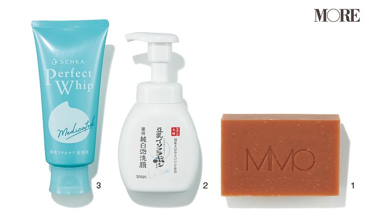 『MiMC』『パーフェクトホイップ』などの洗顔料