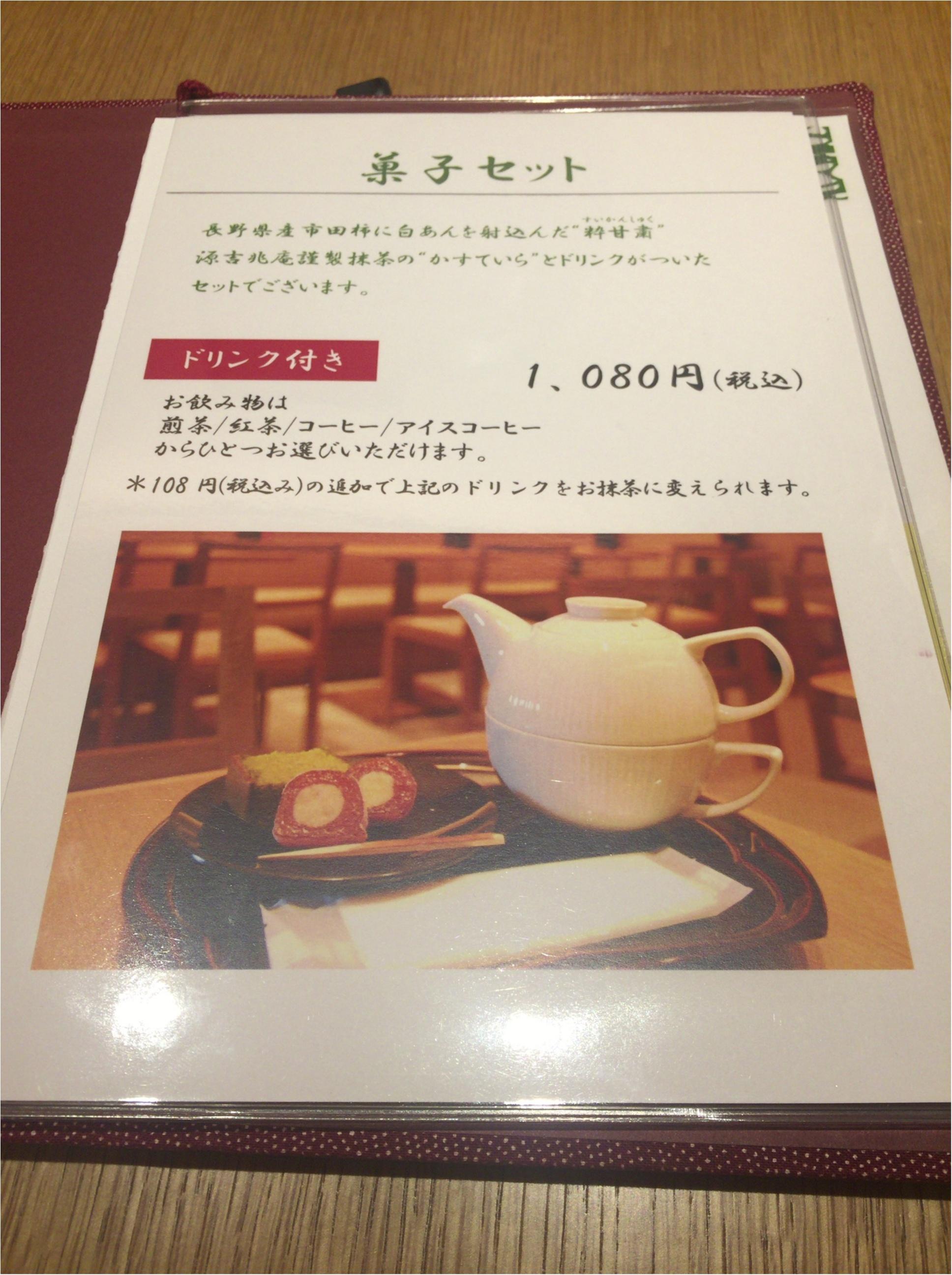 【銀座】和菓子屋「源 吉兆庵」の茶寮があるって知ってる?抹茶ぜんざい♡≪samenyan≫_8