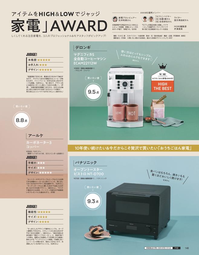 MORE「おうちごはん家電」AWARD(1)
