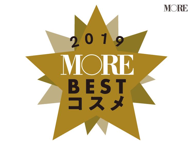 メイク&スキンケア大賞2019発表‼ 今年最も愛されたコスメは『マキアージュ』と『オバジ』!【2019年MOREベストコスメ】_2