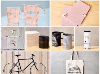 おしゃれな限定グッズの宝庫!! 『スターバックス リザーブ ロースタリー 東京』には、タンブラーやマグカップはもちろん自転車まで売っている!