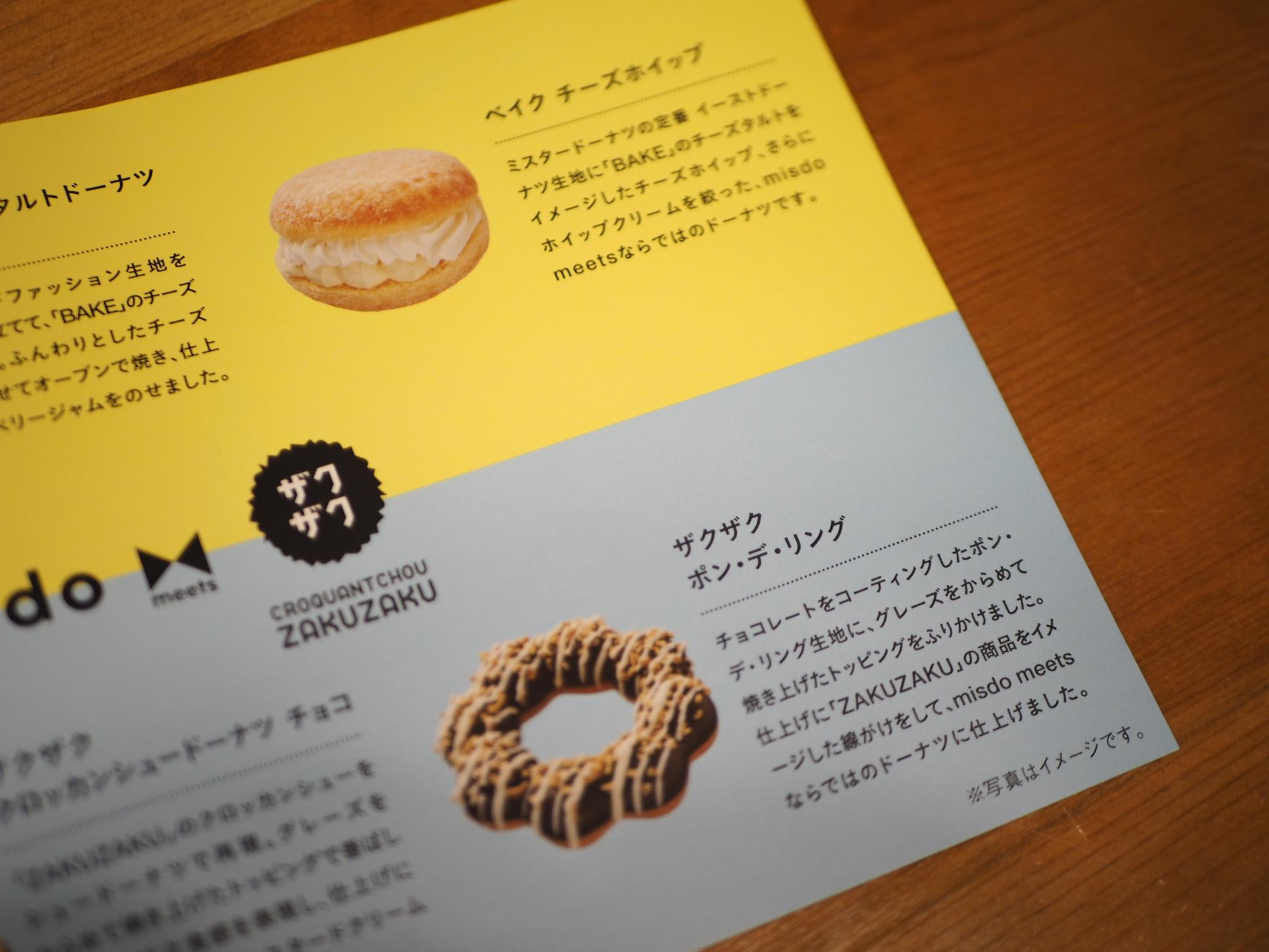 【ミスタードーナツ新作】間違いない神コラボ!「misdo meets BAKE & ZAKUZAKU」✌︎♡⋈_9