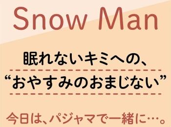 """Snow Manの""""おやすみのおまじない"""" - 眠れない夜に読みたいメンバーのトークまとめ"""