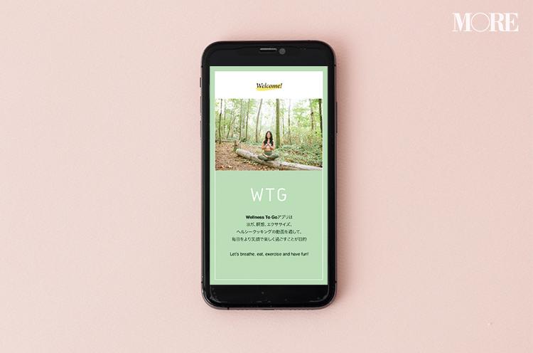 美容家・岡本静香さんおすすめ『Wellness To Go by Arisa』のアプリ