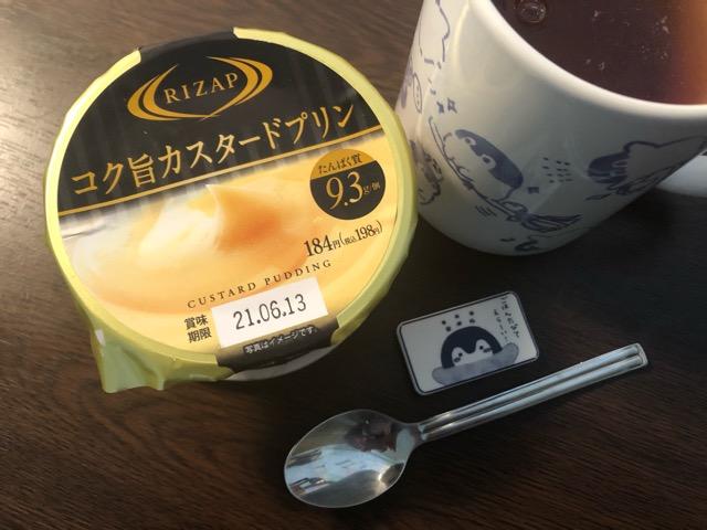 [5/18新発売]ファミマ×RIZAP⭐︎コク旨カスタードプリンが美味しいッ![罪なきご褒美]_5