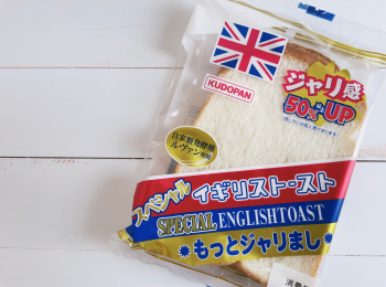 【ご当地パン】焼くと《ジュワッと甘み広がる》青森県のソウルフード!