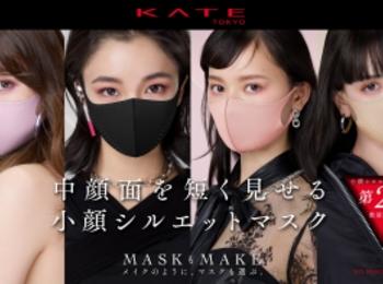 小顔シルエットマスク第2弾!「KATE(ケイト)」より4/24、数量限定発売。 第1弾は即完売した人気アイテム。