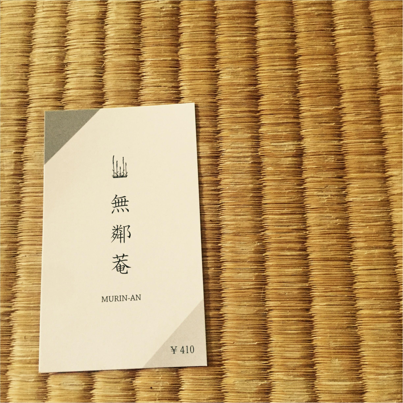 【京都】無鄰菴で新緑を眺めながら抹茶を飲みませんか?*_3