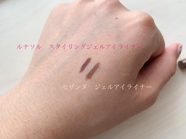 最近のお気に入りコスメ【アイライナー】【ハイライター】✳︎・:*+._2