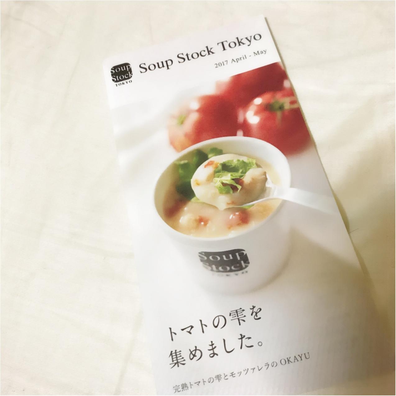 """スープだけじゃない♡《Soup Stock Tokyo》の""""おかゆ""""が美味しすぎるっ!_2"""