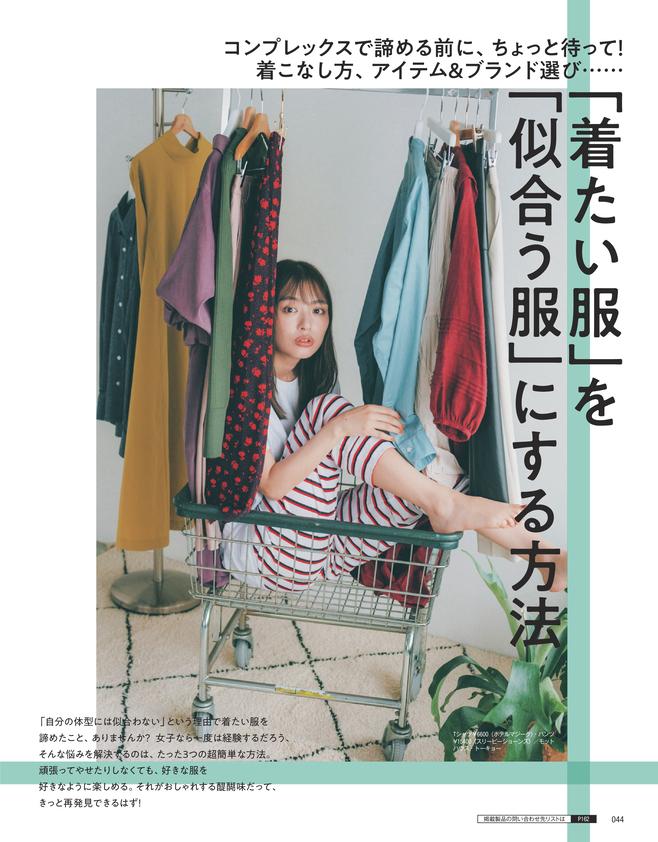 「着たい服」を「似合う服」にする方法(1)