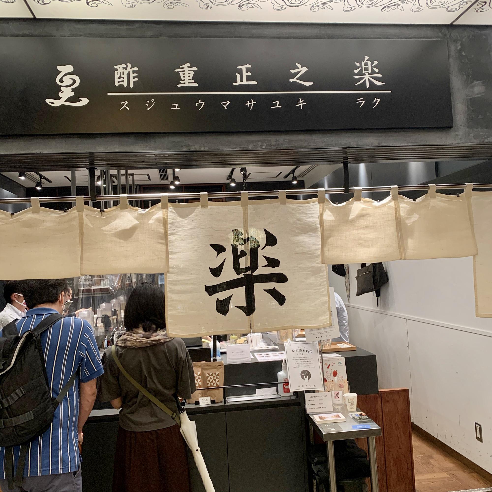 《東京駅直結❤️》新丸ビル地下【酢重正之 楽】で絶品!蕎麦ランチ☻_1
