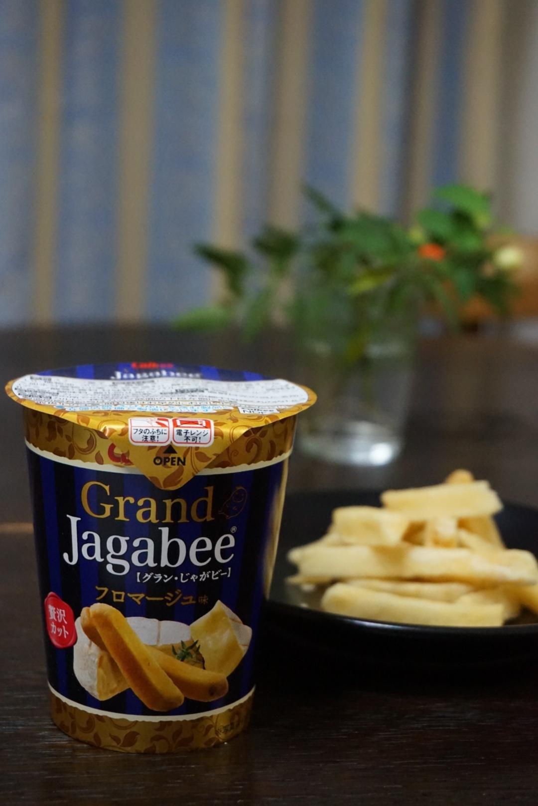 【お菓子】話題の「Jagabee 」新製品をお試し!!_1