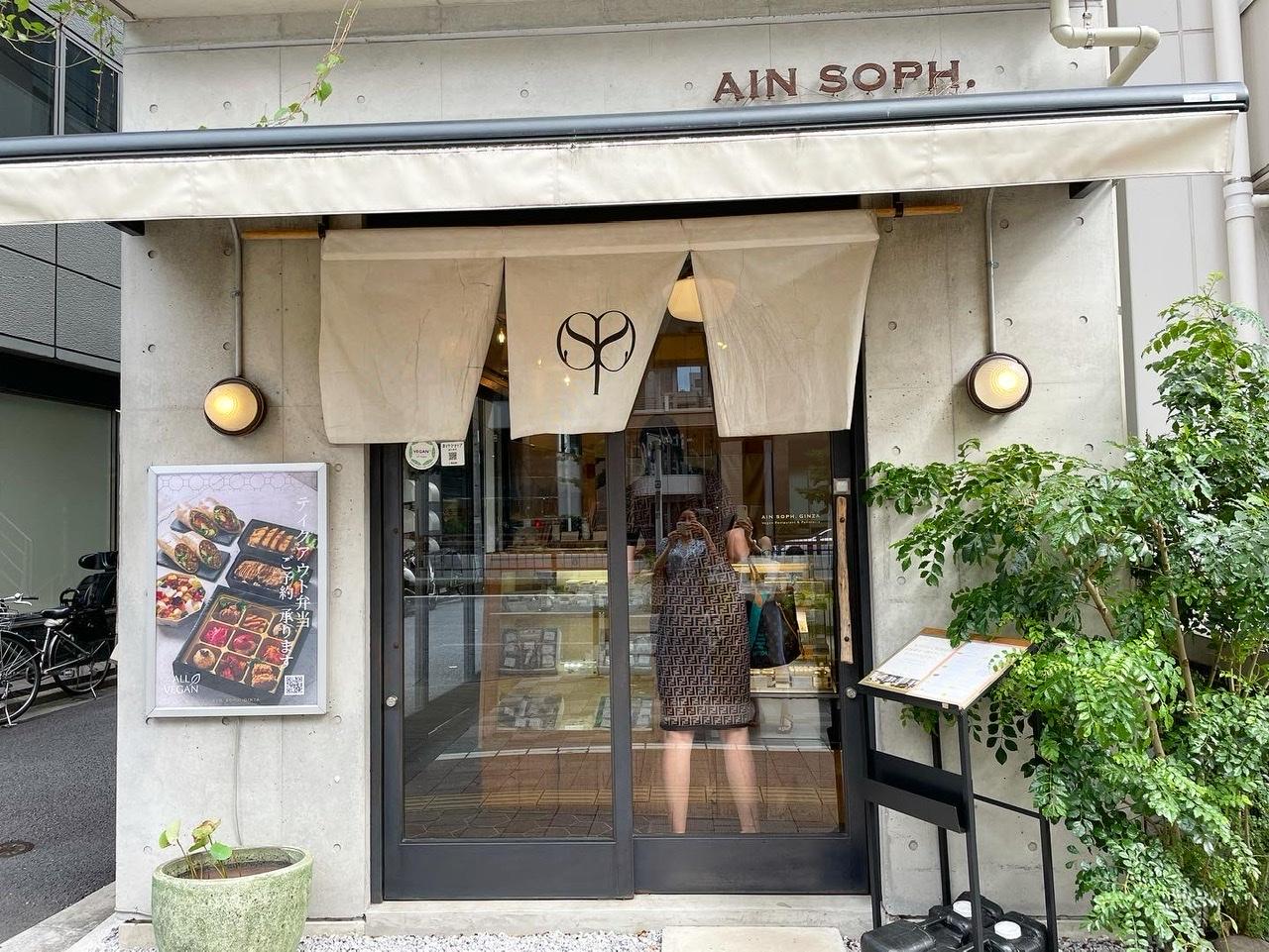 『AINSOPH Ginza』の外観