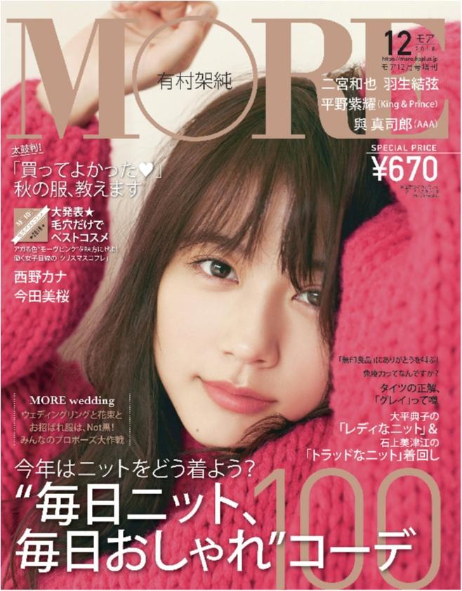 MORE12月号の表紙は有村架純さん。身近な仲間たちとの交流を語ってくれたロングインタビューも!_4