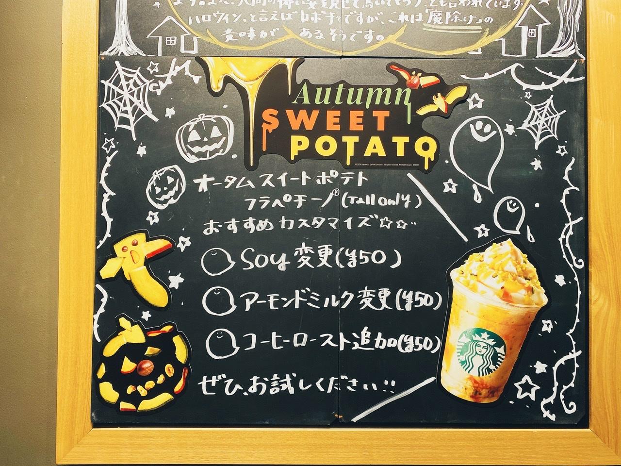 【スタバ新作】秋の味覚が集結!芋・栗・かぼちゃのチップ入り《オータムスイートポテトフラペチーノ》が登場♡_6