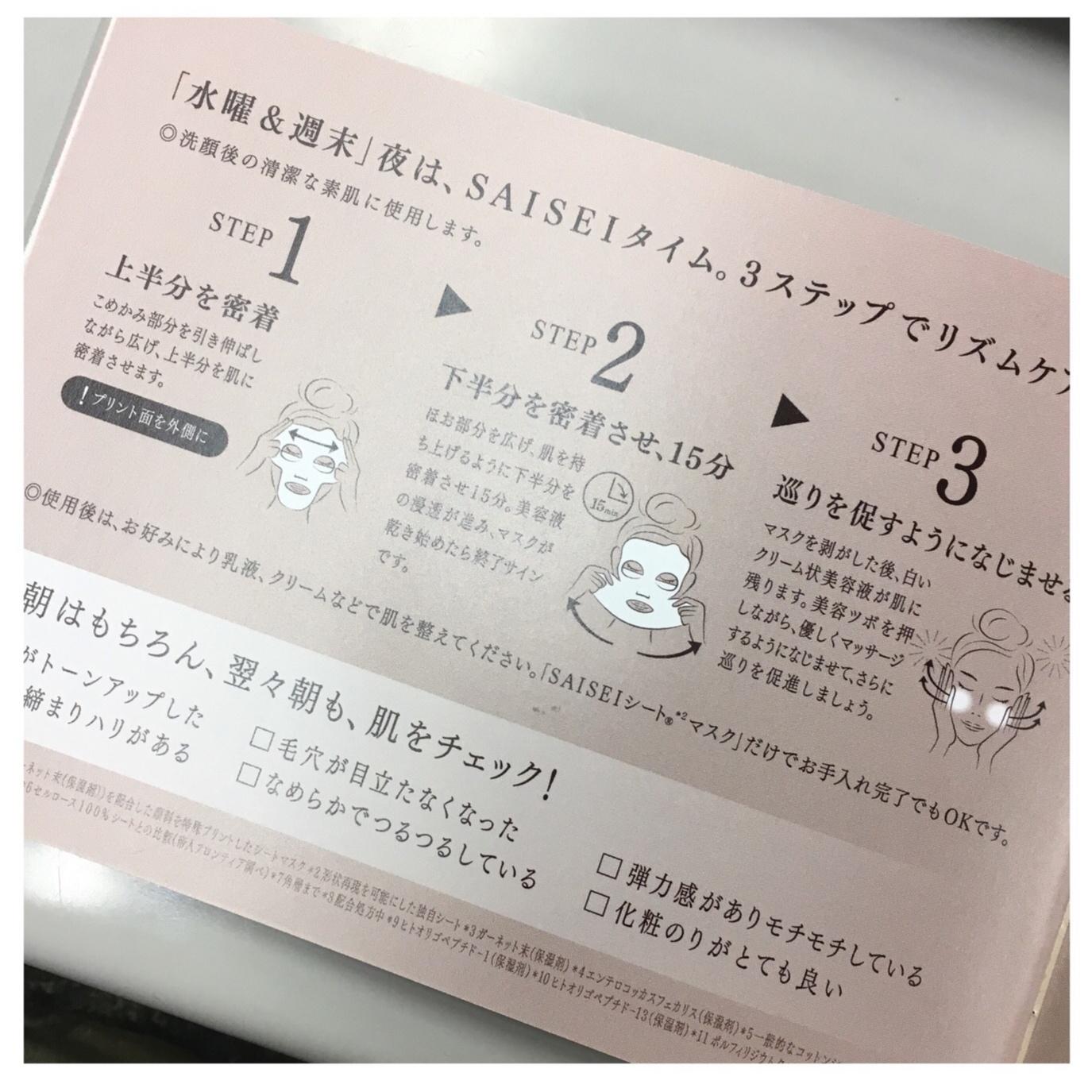 FLOWFUSHIが真剣に考えた☆肌が驚く「フェイスマスク」を使ってみました!_4