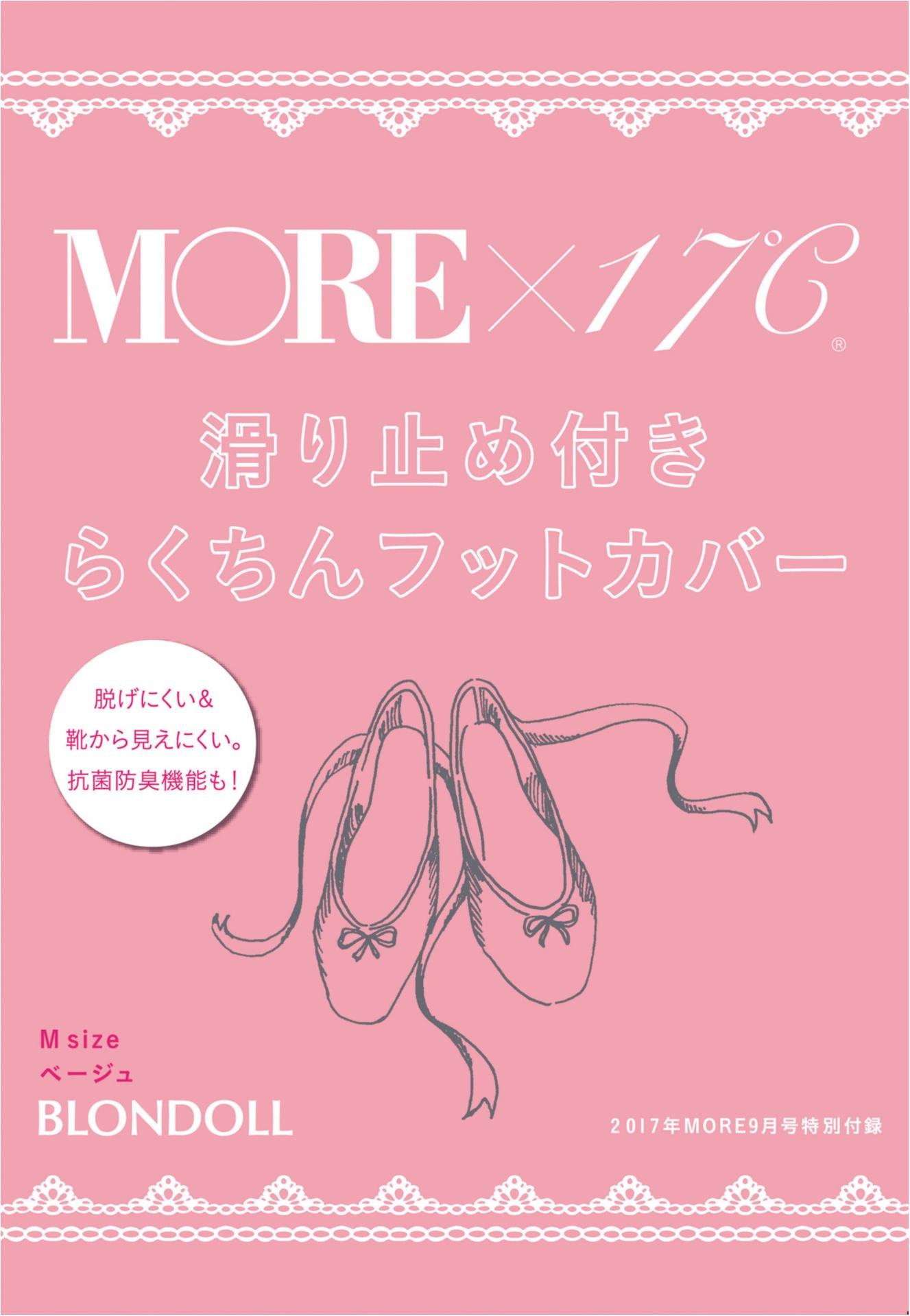 1000円の大ヒット商品がベース。今月号付録のフットカバーは、お値段以上の逸品!_1