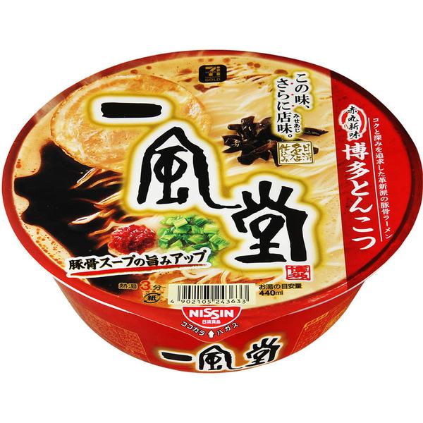 『セブン‐イレブン』で買えるカップ麺おすすめ「一風堂 赤丸新味 博多とんこつ」