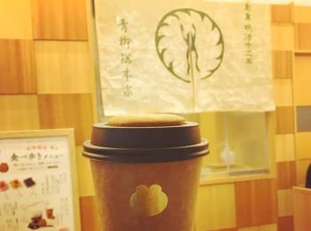 """キュートな""""ミニカエルサブレ""""付き!青柳総本家のあったかホットカフェオレ♡"""
