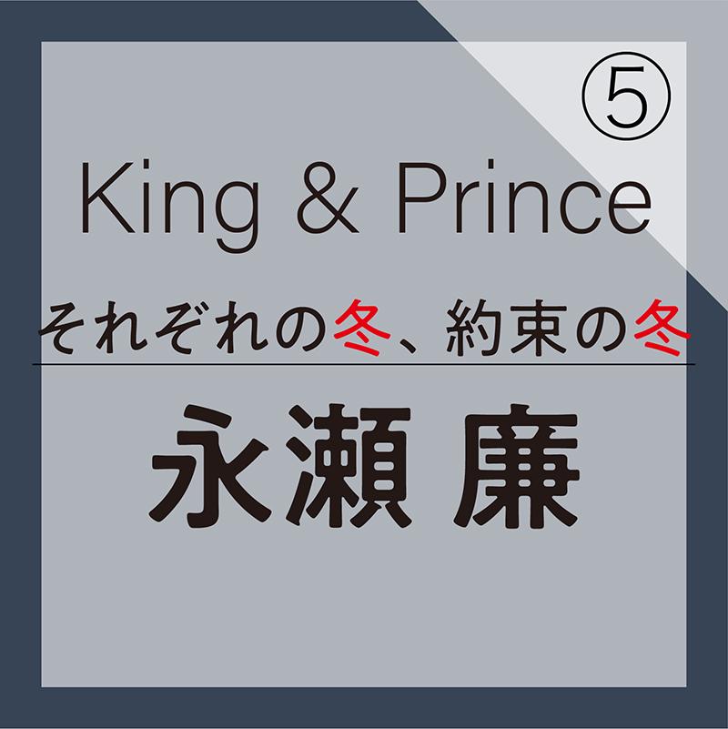King & Princeの永瀬廉冬の過ごし方