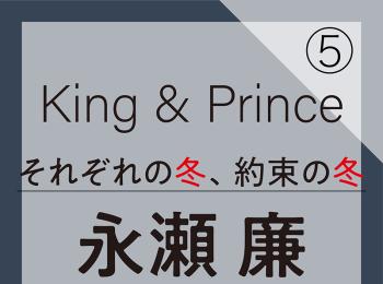 King & Prince それぞれの冬、約束の冬【永瀬 廉編】