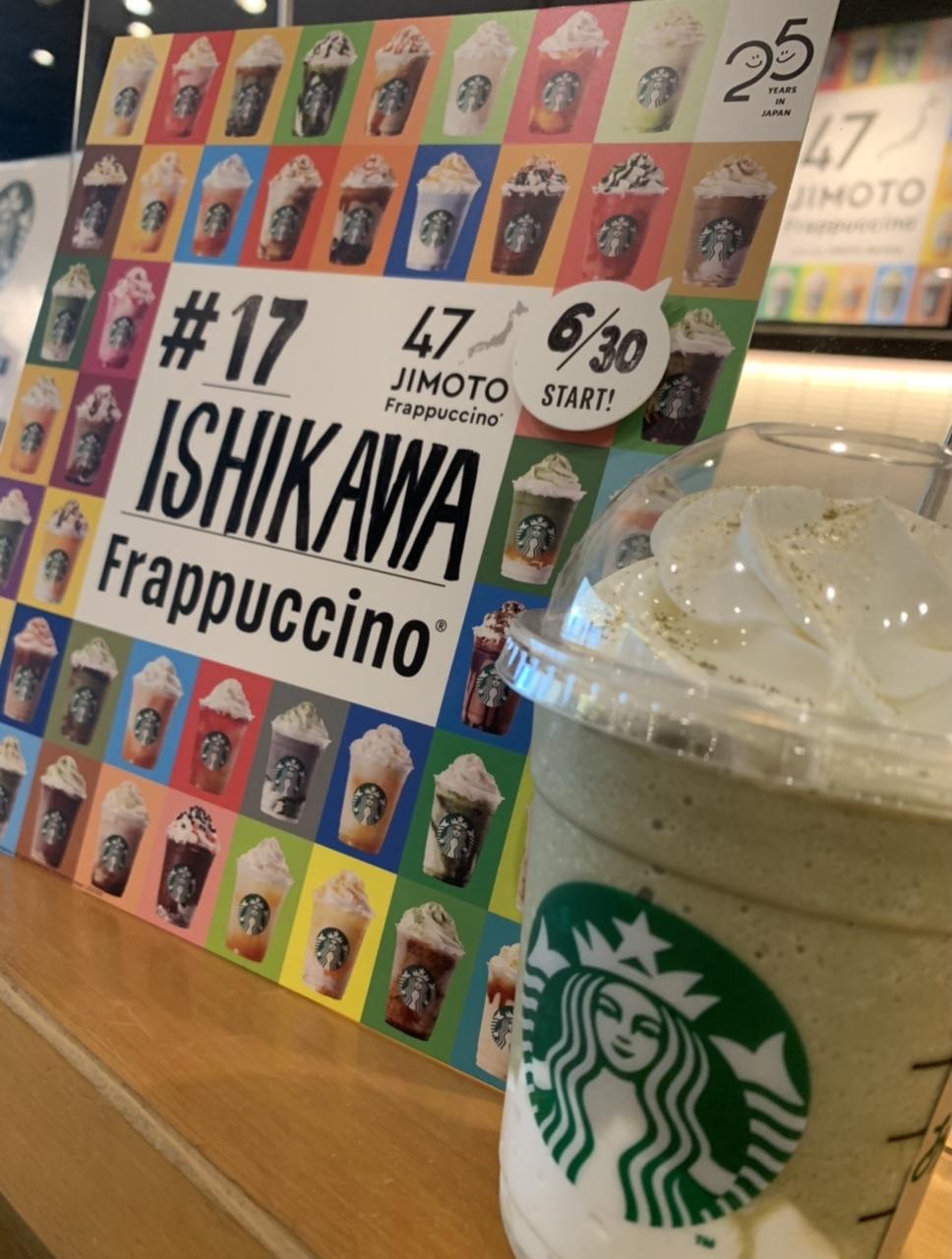#17 ISHIKAWA「石川 いいじ 棒ほうじ茶 フラペチーノ」【石川】【ご当地スタバ】_1