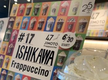 #17 ISHIKAWA「石川 いいじ 棒ほうじ茶 フラペチーノ」【石川】【ご当地スタバ】