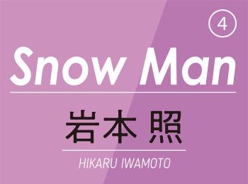 Snow Man④ ~ 岩本 照 ~ ギリシャ彫刻のような鋼の肉体とキュートな笑顔でハートを射抜く彼の「甘い、オモイデ」とは?