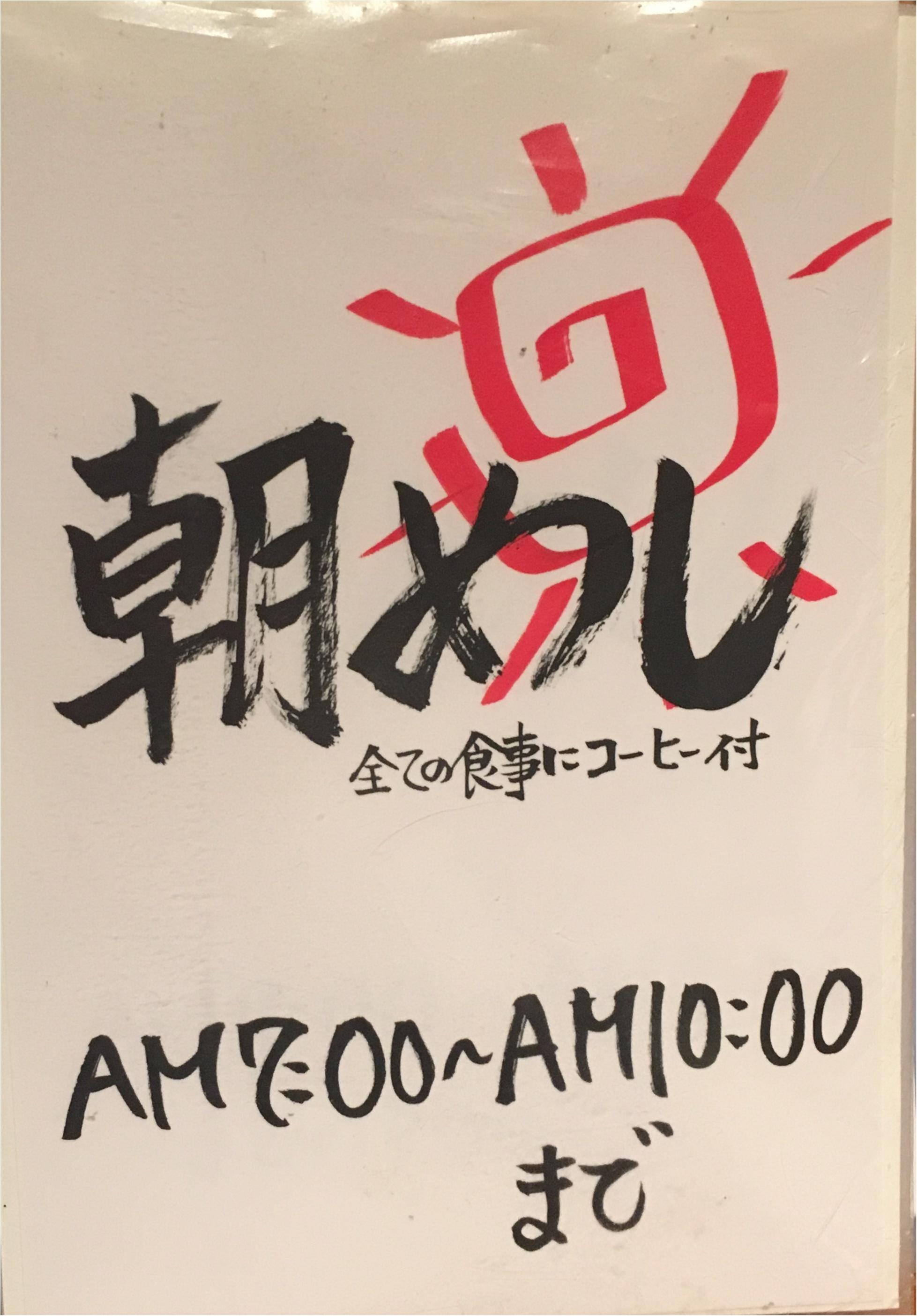 【名古屋メシ】また行きたい!名古屋で出会ったサイコーな朝めし♡_4
