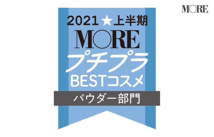 2021MOREプチプラコスメパウダー部門