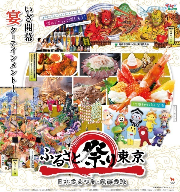 ご当地グルメの祭典「ふるさと祭り東京2019-日本のまつり・故郷の味-」に、全国のおいしいものが集結!! _1