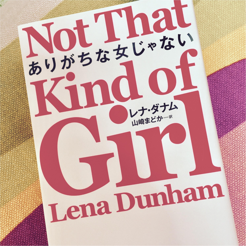 「ありがちな女」にならないために。レナ・ダナムみたいに生きてみたい!_1