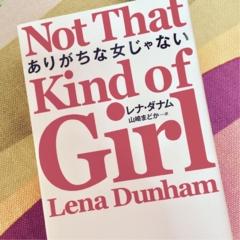 「ありがちな女」にならないために。レナ・ダナムみたいに生きてみたい!
