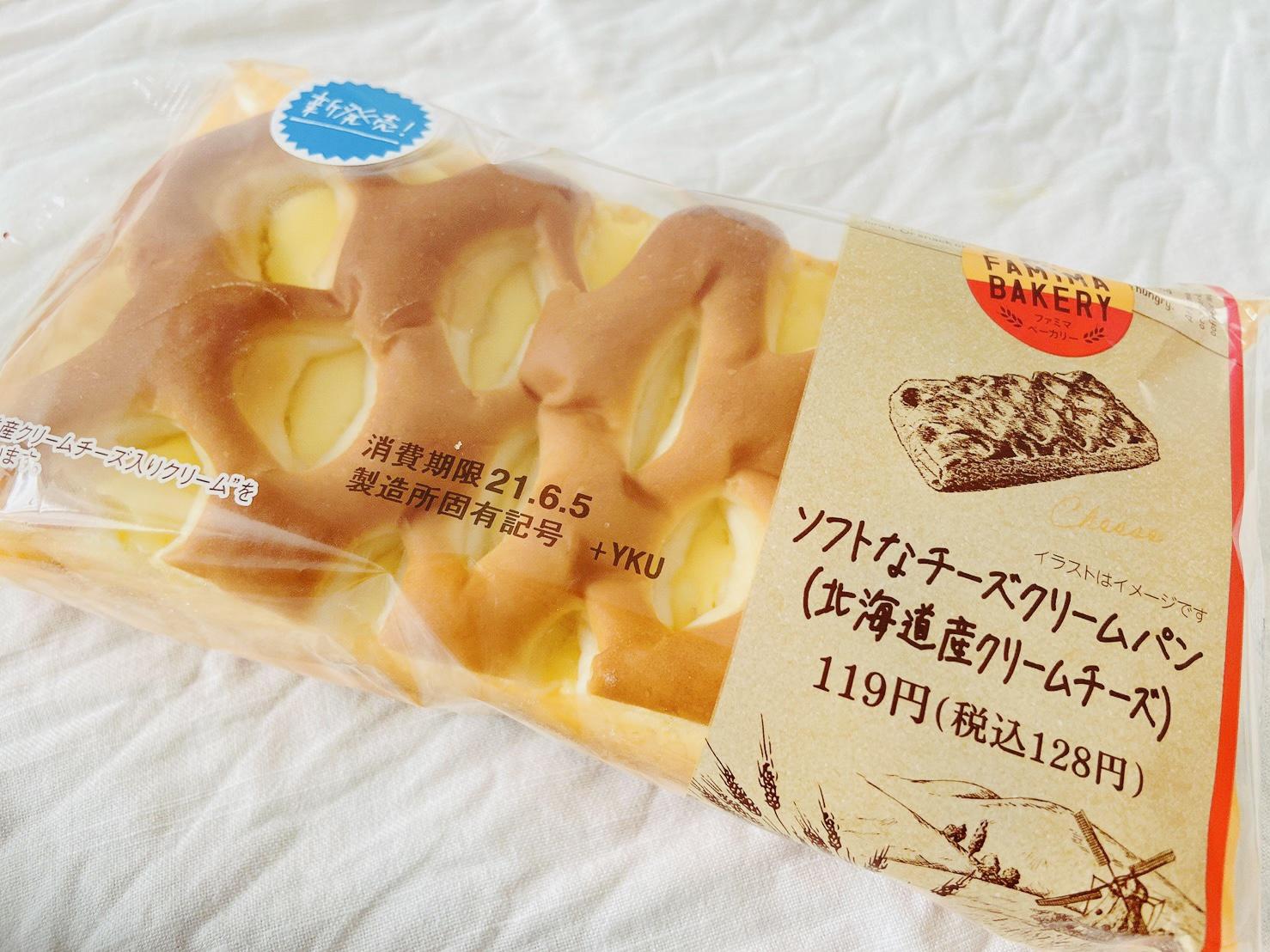 【新発売】ファミマの新作パン!「クリームチーズ入りクリーム」って!?【食レポ】_1