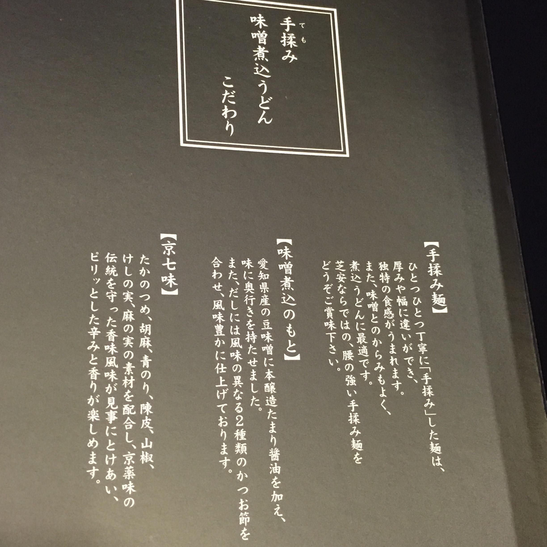 オススメ名古屋土産♡モチモチ味噌煮込みうどん!≪samenyan≫_3