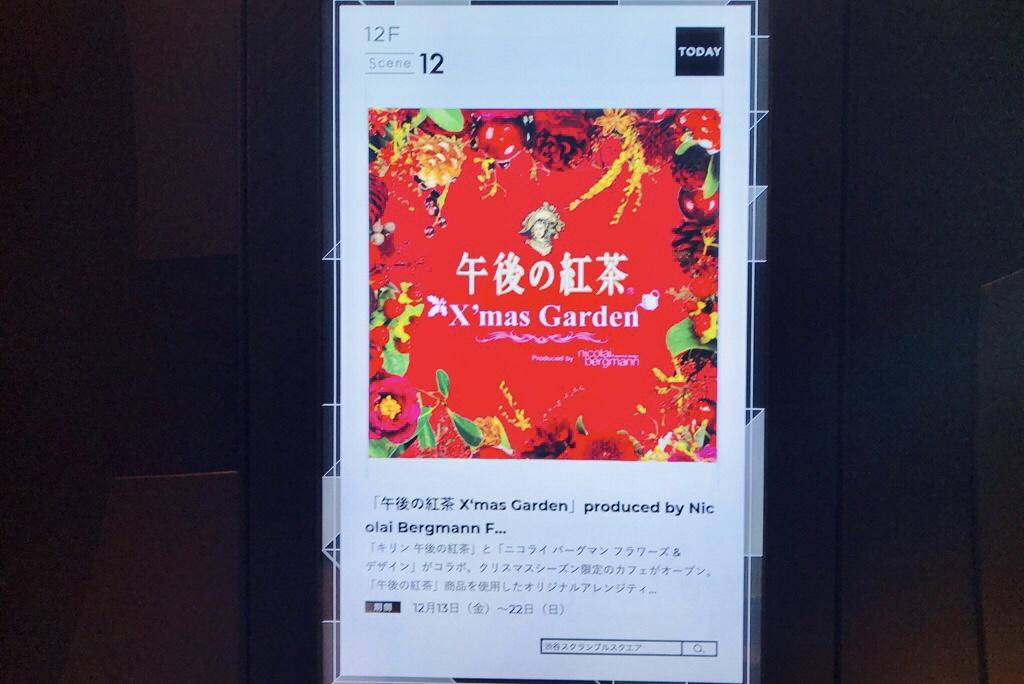 【午後の紅茶×ニコライ バーグマン】花とクリスマスの限定カフェ★フラワーティーが可愛すぎる♡_1