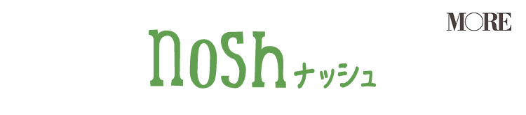 食品宅配サービス『ナッシュ』のロゴ