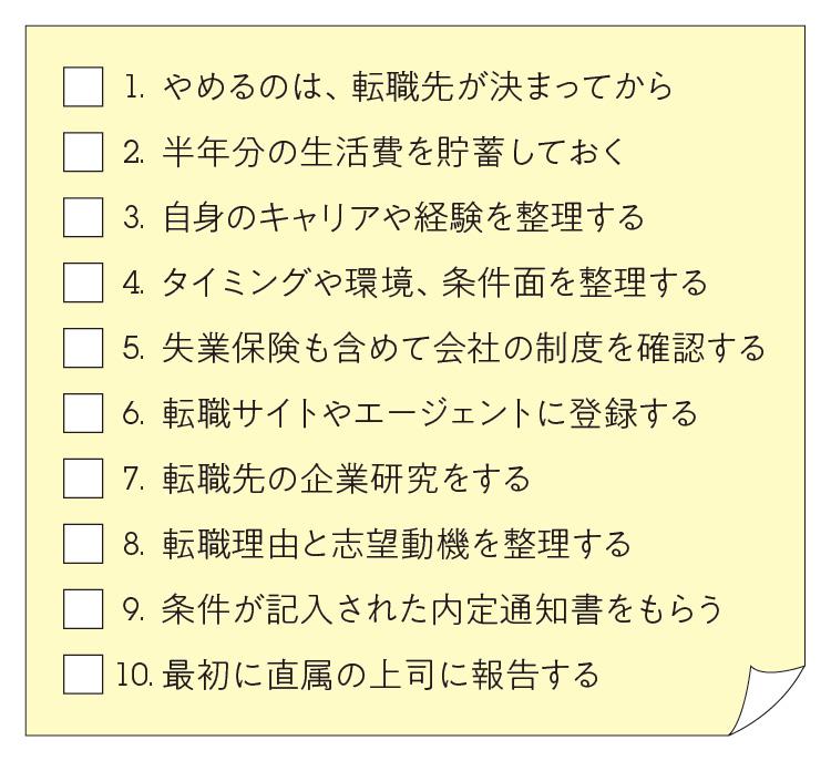転職しようと考えている人におすすめ! 転職のプロが教える、これだけは心得ておくべき「転職のためのチェックリスト10」_1