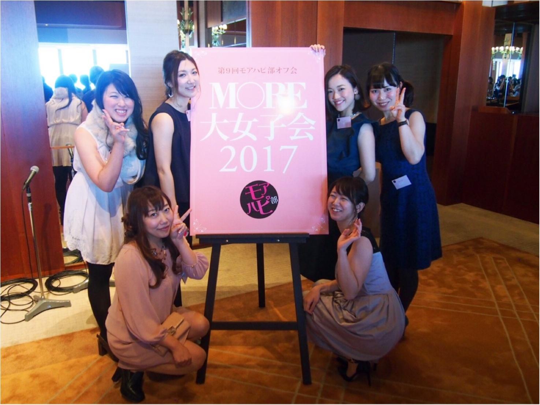 めこ:MORE大女子会2017でパワーチャージ_3