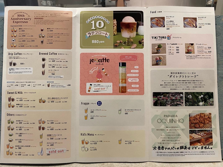 【猿田彦珈琲】私が好きなオススメドリンク〜ほうじ茶×コーヒーってあうの?〜_3
