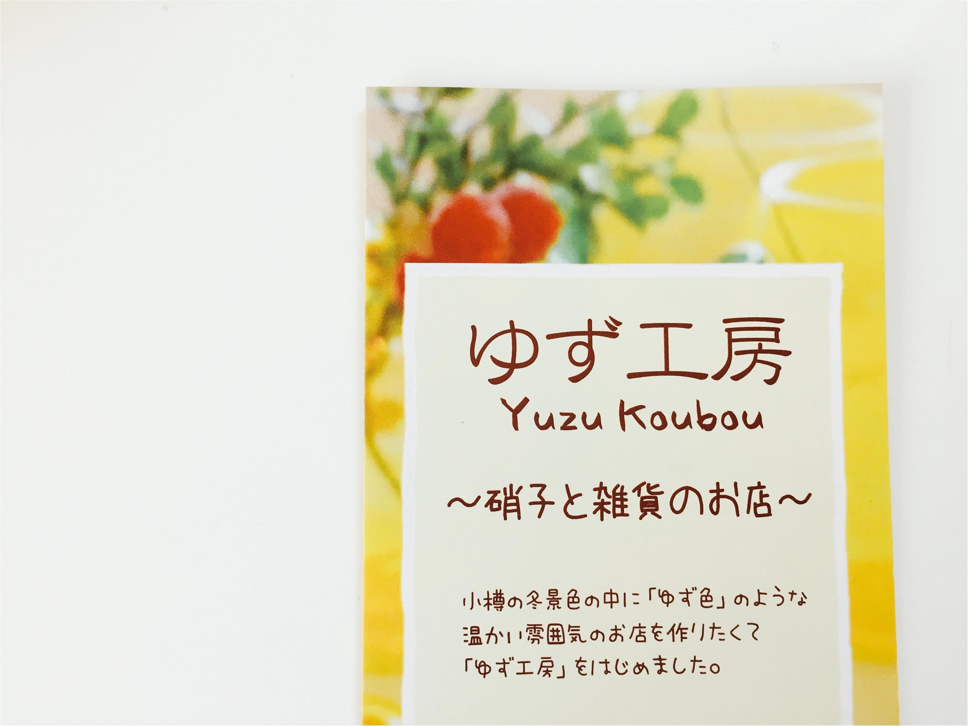 小樽にあるお気に入りの雑貨屋さん『ゆず工房』のゆず食器を集めています!!_1