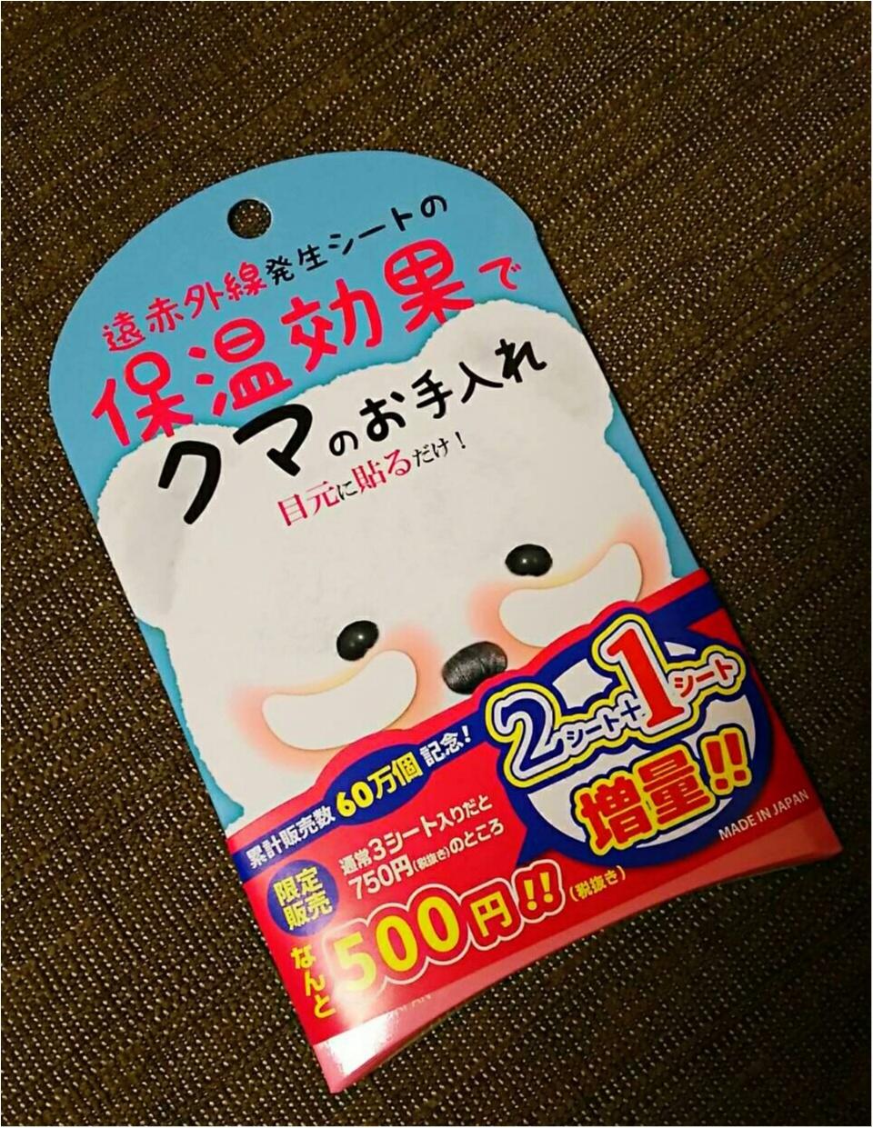 【くま、クマ】!!ノンクマ!!クマに悩む私のお気に入りグッズ♡_1