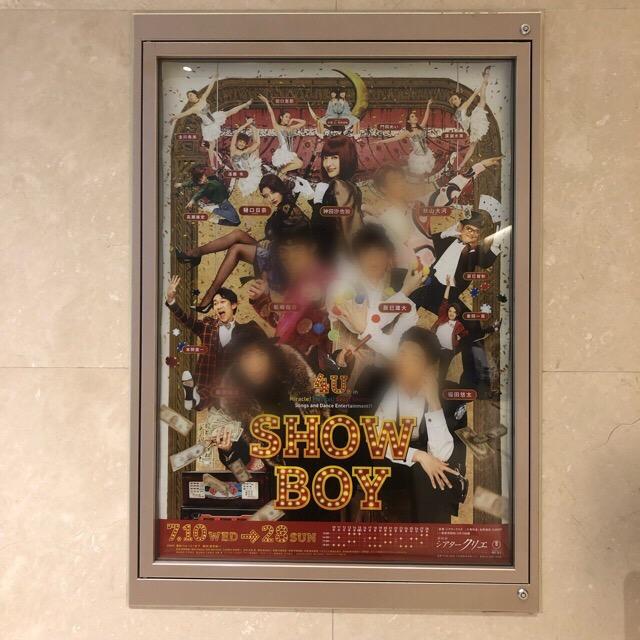 【観劇】ミュージカル「SHOW BOY」観てきました!_1