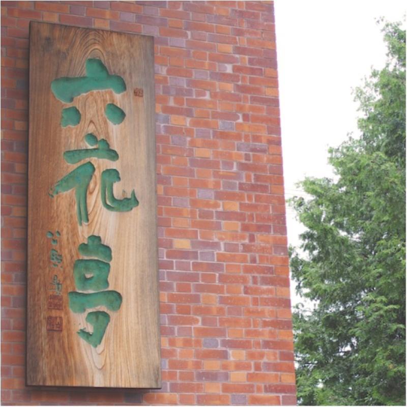 食べログTOP5000に納得。北海道にしかない六花亭の魅力をおすそ分け(412あみ)_1